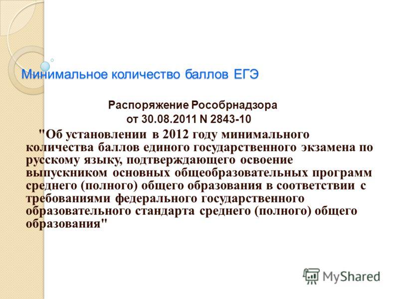 Минимальное количество баллов ЕГЭ Распоряжение Рособрнадзора от 30.08.2011 N 2843-10