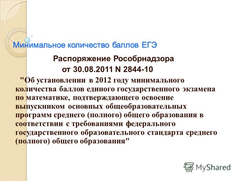 Минимальное количество баллов ЕГЭ Распоряжение Рособрнадзора от 30.08.2011 N 2844-10