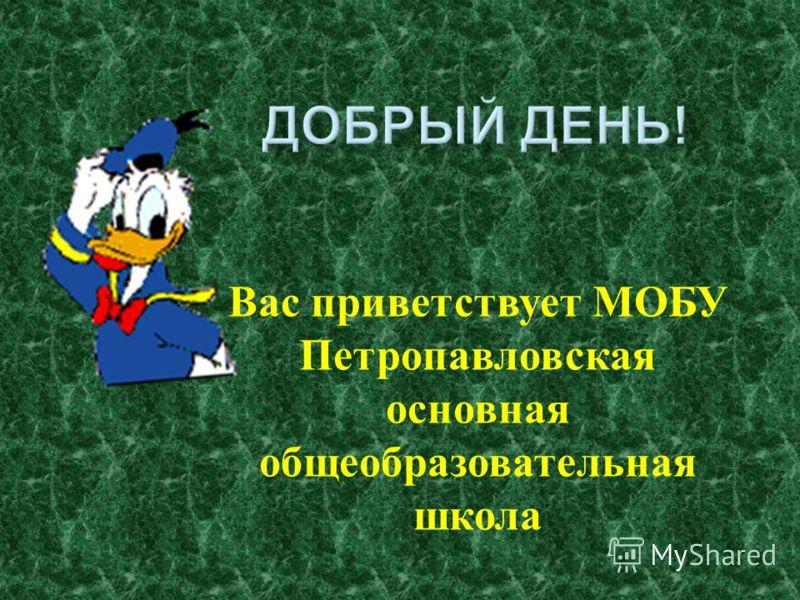 Вас приветствует МОБУ Петропавловская основная общеобразовательная школа