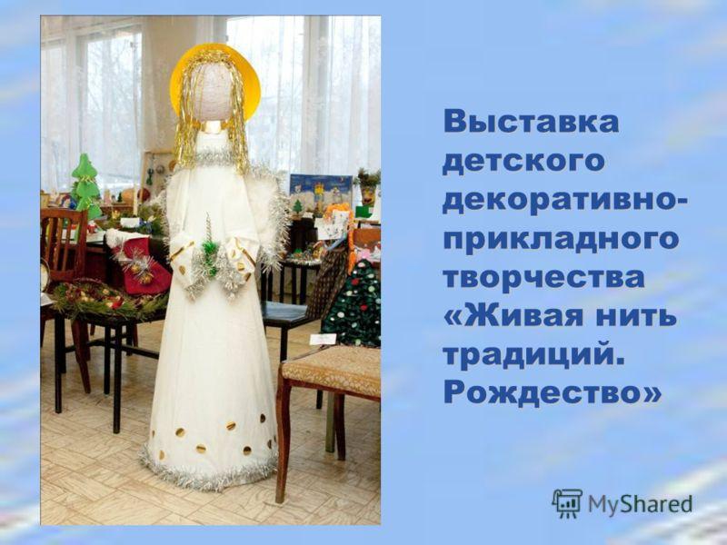 Выставка детского декоративно- прикладного творчества «Живая нить традиций. Рождество»