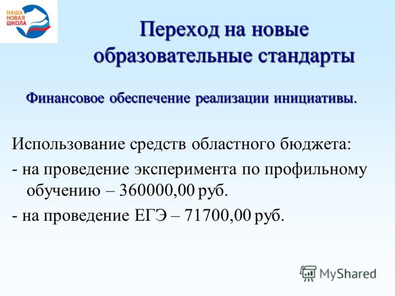 Финансовое обеспечение реализации инициативы. Использование средств областного бюджета: - на проведение эксперимента по профильному обучению – 360000,00 руб. - на проведение ЕГЭ – 71700,00 руб.
