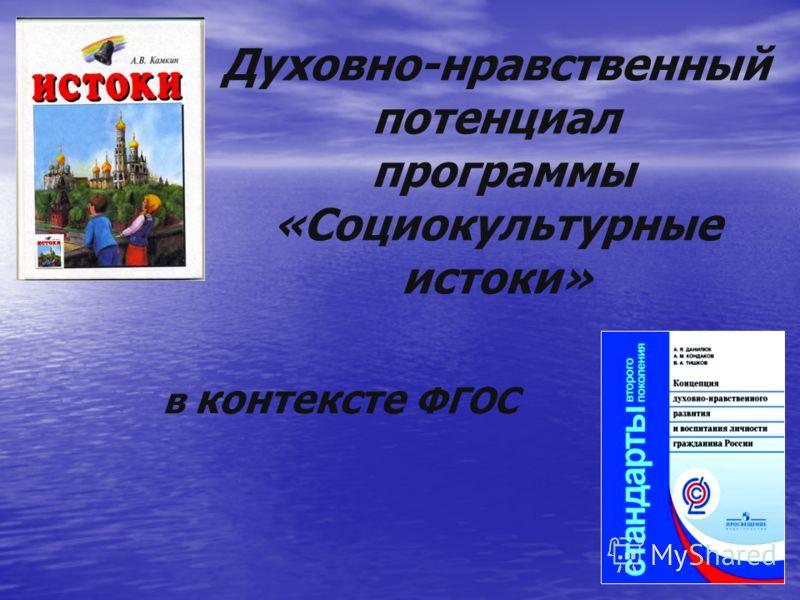 Духовно-нравственный потенциал программы «Социокультурные истоки» в контексте ФГОС