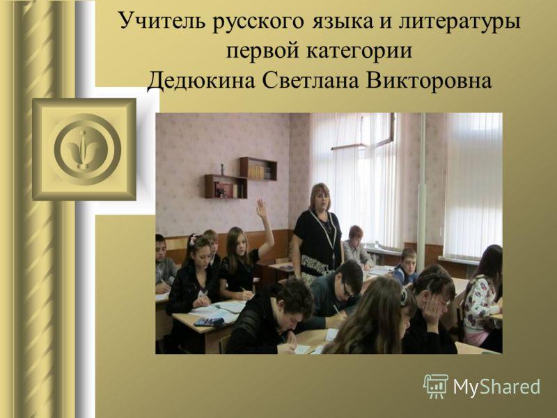 Учитель русского языка и литературы первой категории Дедюкина Светлана Викторовна