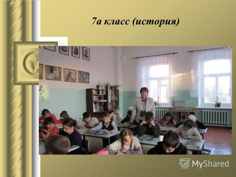 7а класс (история)
