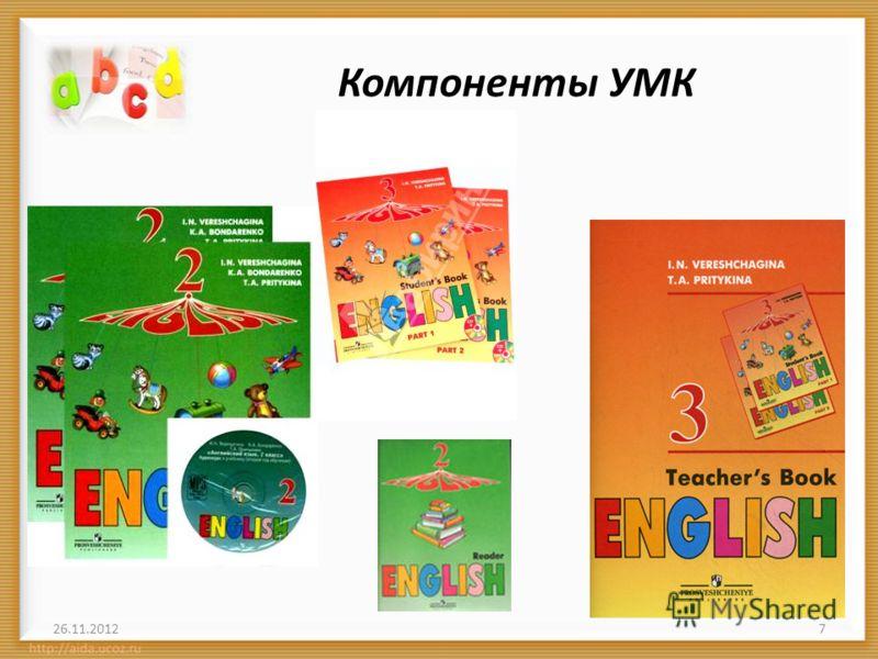 Компоненты УМК 26.11.20127