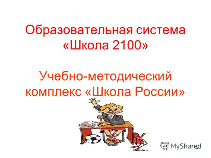 Образовательная система «Школа 2100» Учебно-методический комплекс «Школа России» 5