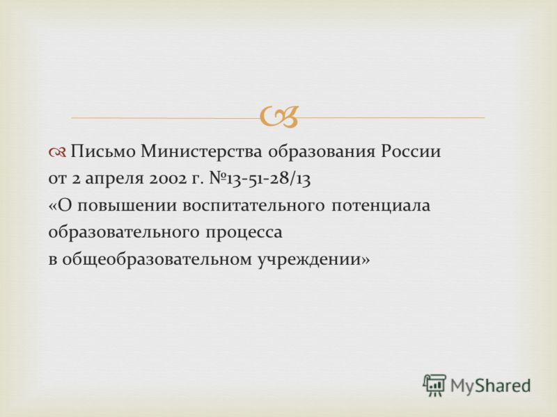 Письмо Министерства образования России от 2 апреля 2002 г. 13-51-28/13 «О повышении воспитательного потенциала образовательного процесса в общеобразовательном учреждении»