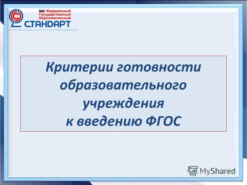 Критерии готовности образовательного учреждения к введению ФГОС