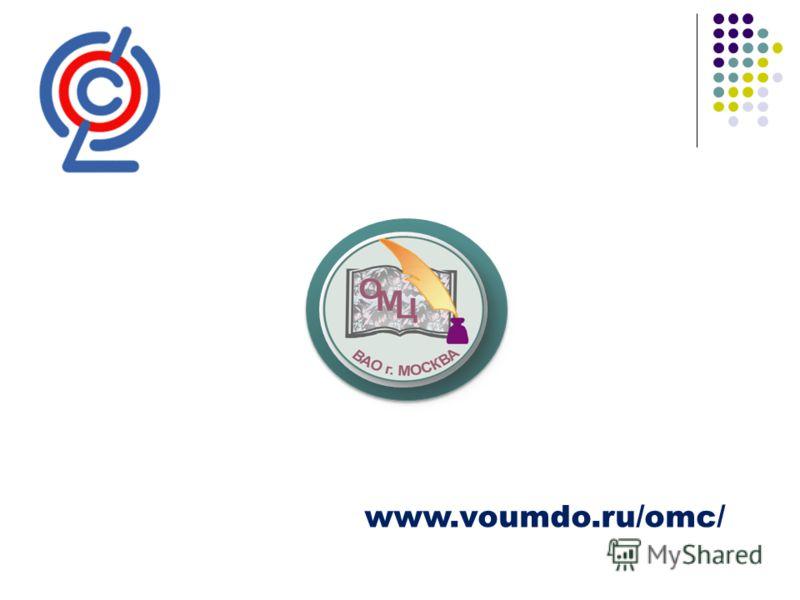 www.voumdo.ru/omc/