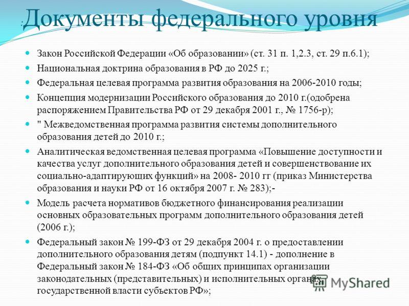 : Документы федерального уровня Закон Российской Федерации «Об образовании» (ст. 31 п. 1,2.3, ст. 29 п.6.1); Национальная доктрина образования в РФ до 2025 г.; Федеральная целевая программа развития образования на 2006-2010 годы; Концепция модернизац