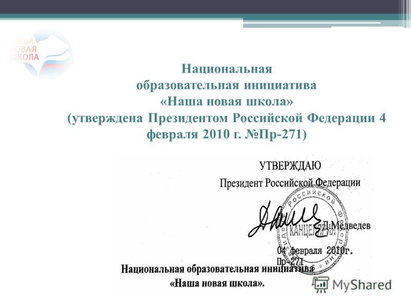 Национальная образовательная инициатива «Наша новая школа» (утверждена Президентом Российской Федерации 4 февраля 2010 г. Пр-271)