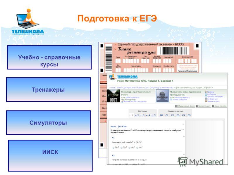 Подготовка к ЕГЭ ИИСК Симуляторы Тренажеры Учебно - справочные курсы