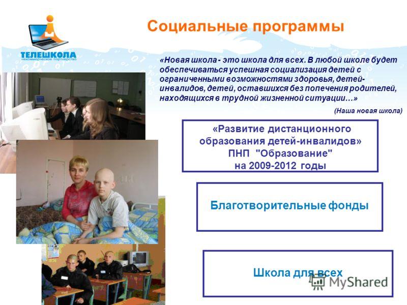 Социальные программы Благотворительные фонды «Развитие дистанционного образования детей-инвалидов» ПНП