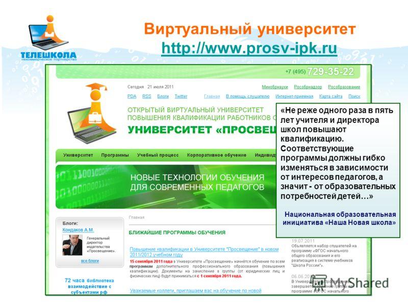 Виртуальный университет http://www.prosv-ipk.ru http://www.prosv-ipk.ru «Не реже одного раза в пять лет учителя и директора школ повышают квалификацию. Соответствующие программы должны гибко изменяться в зависимости от интересов педагогов, а значит -