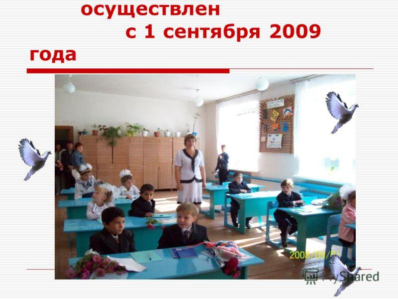 Переход на новый ФГОС будет осуществлен с 1 сентября 2009 года
