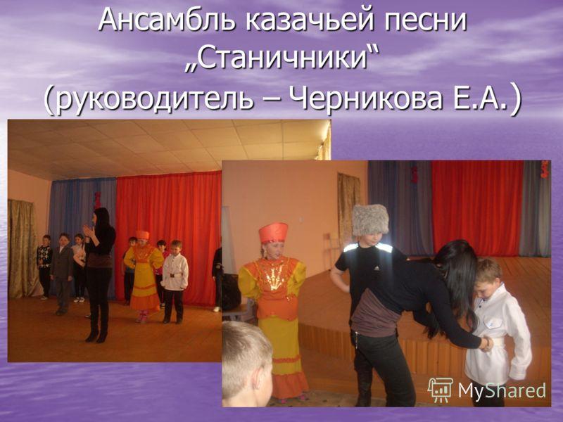 Ансамбль казачьей песни Станичники (руководитель – Черникова Е.А.)
