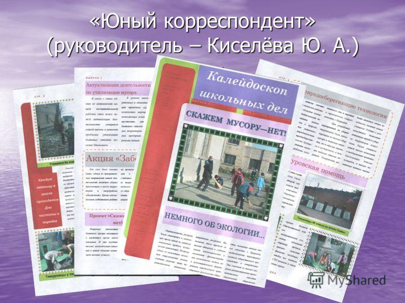 «Юный корреспондент» (руководитель – Киселёва Ю. А.)