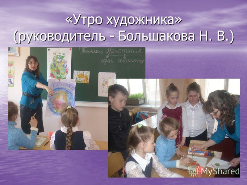 «Утро художника» (руководитель - Большакова Н. В.)