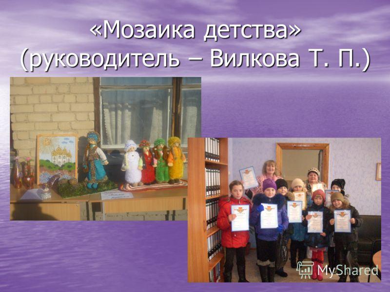 «Мозаика детства» (руководитель – Вилкова Т. П.)