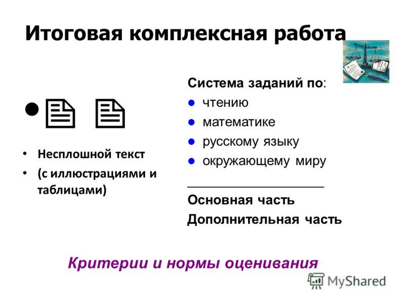 Несплошной текст (с иллюстрациями и таблицами) Система заданий по: чтению математике русскому языку окружающему миру __________________ Основная часть Дополнительная часть Критерии и нормы оценивания Итоговая комплексная работа