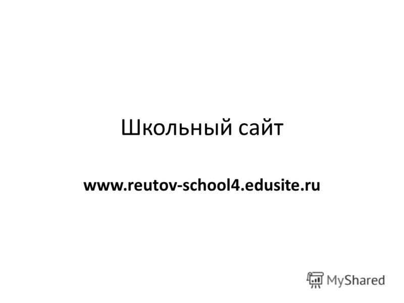 Школьный сайт www.reutov-school4.edusite.ru