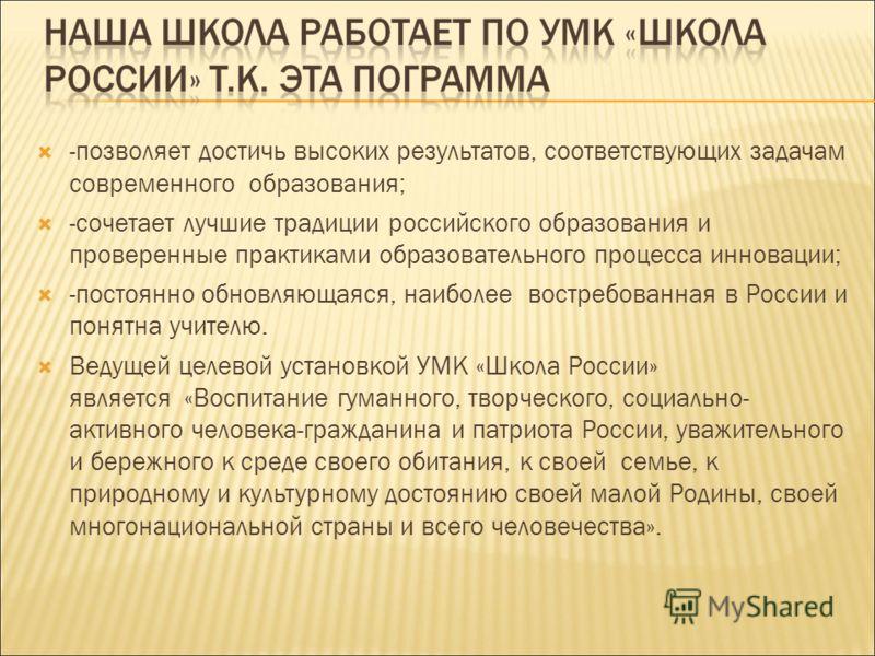-позволяет достичь высоких результатов, соответствующих задачам современного образования; -сочетает лучшие традиции российского образования и проверенные практиками образовательного процесса инновации; -постоянно обновляющаяся, наиболее востребованна