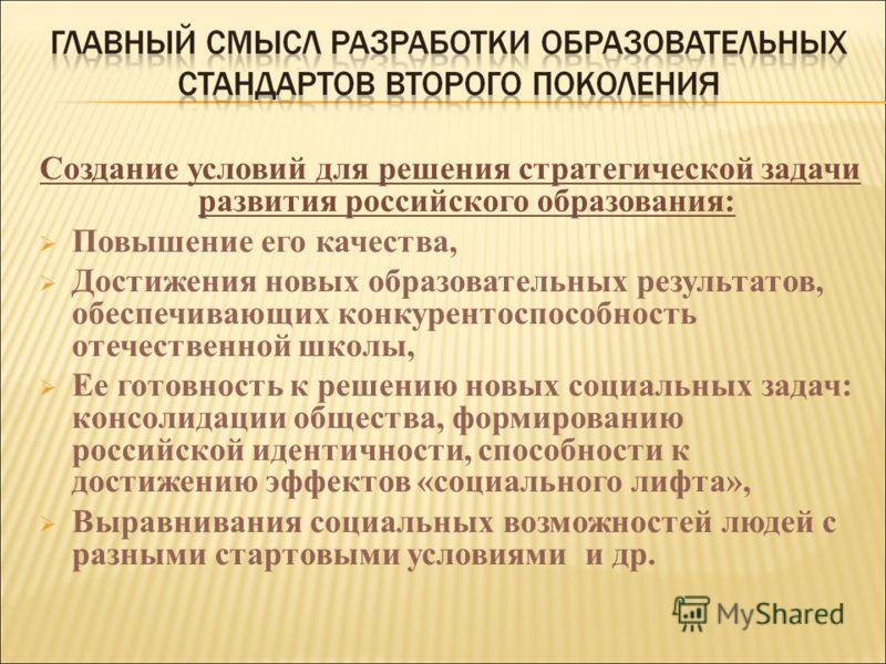 Создание условий для решения стратегической задачи развития российского образования: Повышение его качества, Достижения новых образовательных результатов, обеспечивающих конкурентоспособность отечественной школы, Ее готовность к решению новых социаль