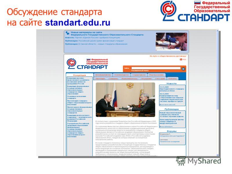 Обсуждение стандарта на сайте standart.edu.ru