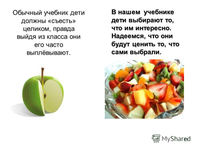 Обычный учебник дети должны «съесть» целиком, правда выйдя из класса они его часто выплёвывают. 11 В нашем учебнике дети выбирают то, что им интересно. Надеемся, что они будут ценить то, что сами выбрали.