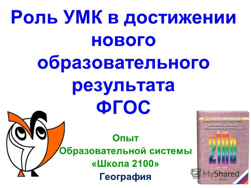 Роль УМК в достижении нового образовательного результата ФГОС Опыт Образовательной системы «Школа 2100» География