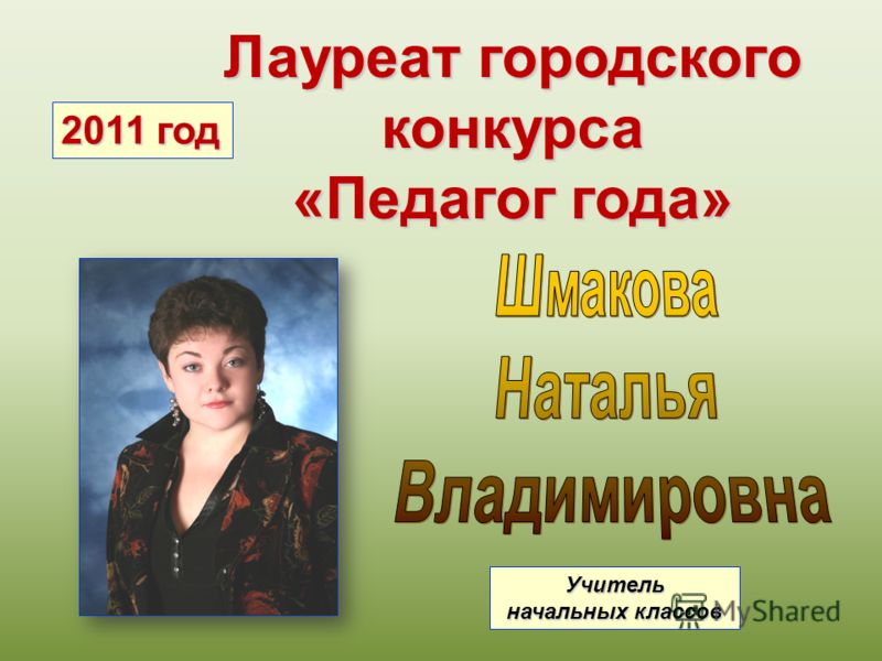 Лауреат городского конкурса «Педагог года» Учитель начальных классов 2011 год