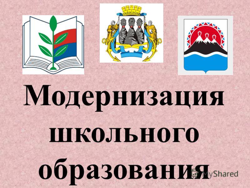 Модернизация школьного образования