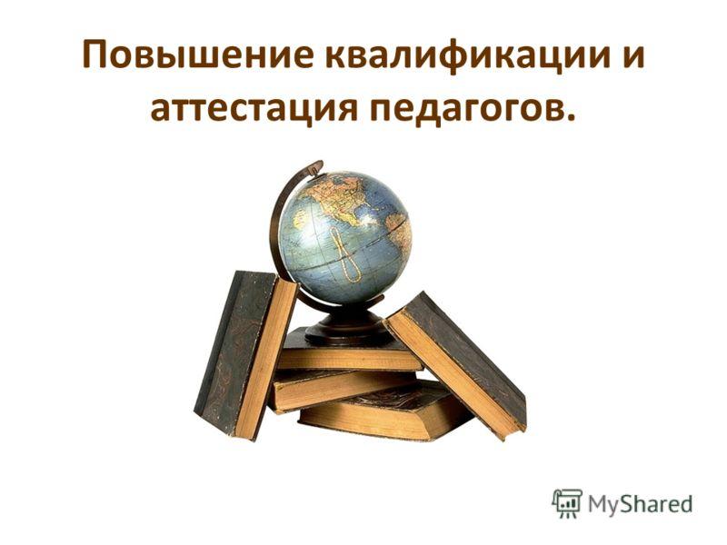 Повышение квалификации и аттестация педагогов.