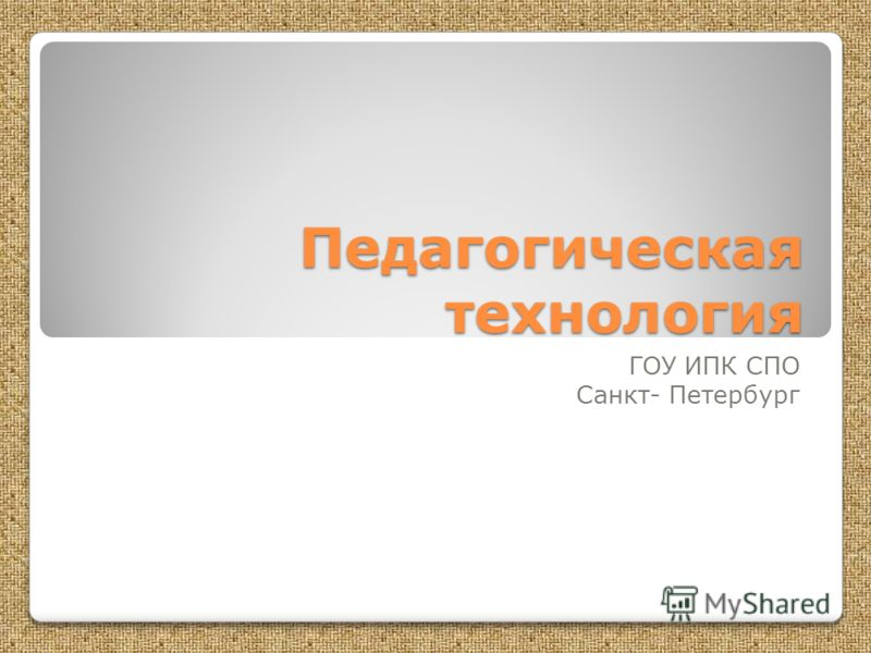Педагогическая технология ГОУ ИПК СПО Санкт- Петербург