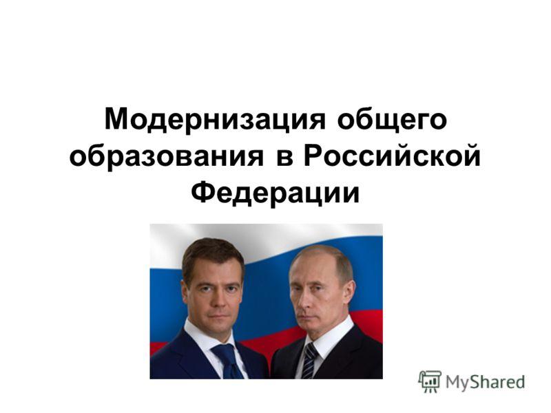 Модернизация общего образования в Российской Федерации