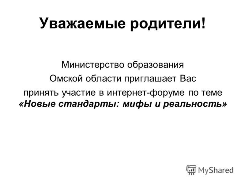 Уважаемые родители! Министерство образования Омской области приглашает Вас принять участие в интернет-форуме по теме «Новые стандарты: мифы и реальность»