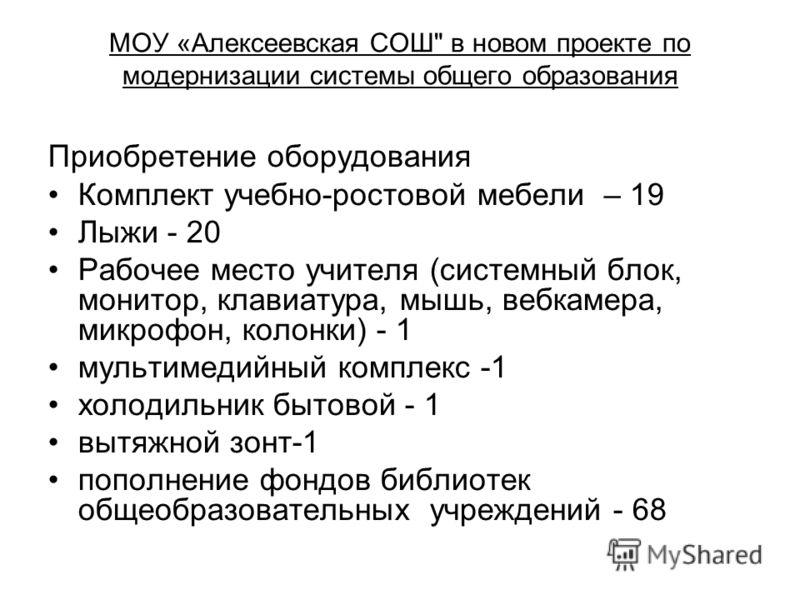 МОУ «Алексеевская СОШ