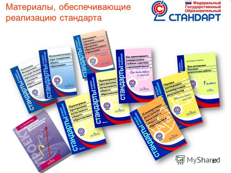 37 Материалы, обеспечивающие реализацию стандарта