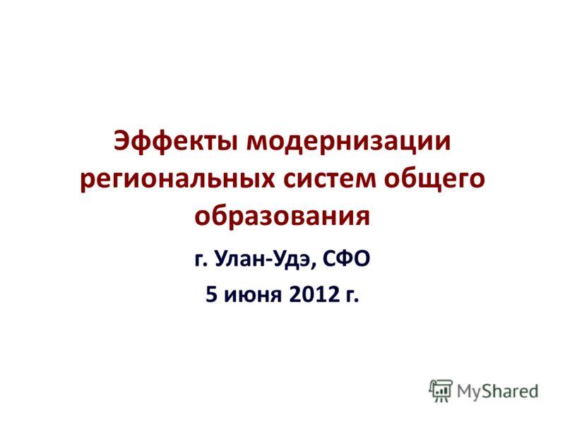 Эффекты модернизации региональных систем общего образования г. Улан-Удэ, СФО 5 июня 2012 г.