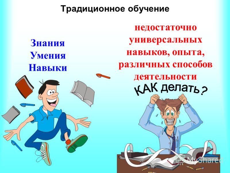 Причина не в том, что плохо учат, А в том, что дают Знания готовые