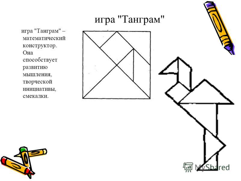 игра Танграм игра Танграм – математический конструктор. Она способствует развитию мышления, творческой инициативы, смекалки. 11