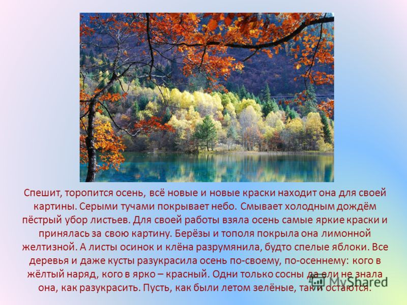 Спешит, торопится осень, всё новые и новые краски находит она для своей картины. Серыми тучами покрывает небо. Смывает холодным дождём пёстрый убор листьев. Для своей работы взяла осень самые яркие краски и принялась за свою картину. Берёзы и тополя