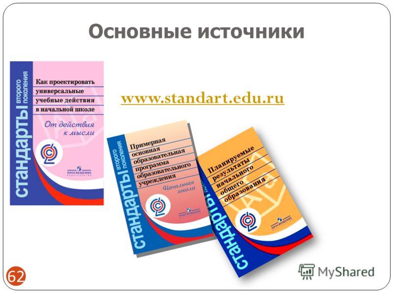 Основные источники 62 www.standart.edu.ru