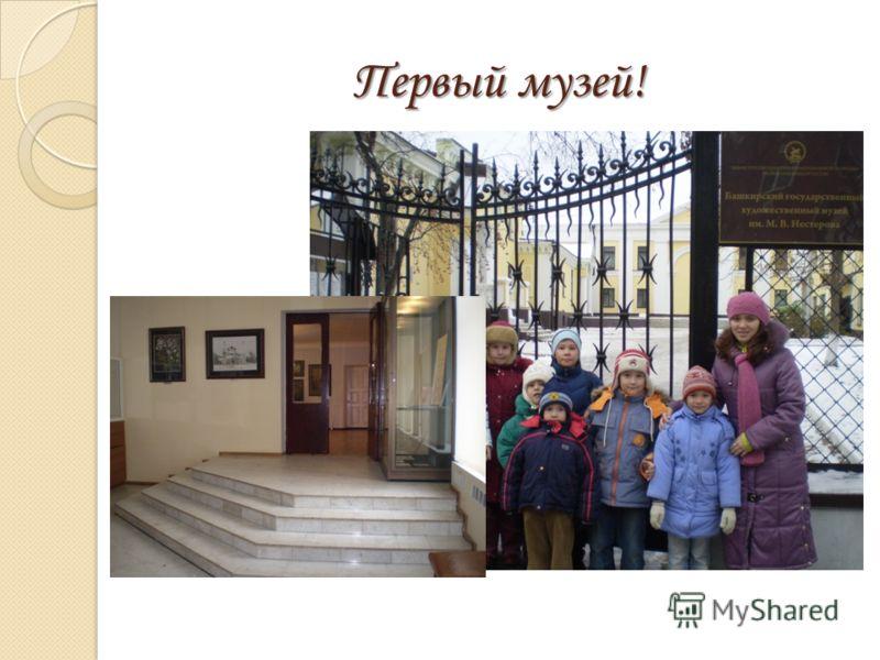 Первый музей!