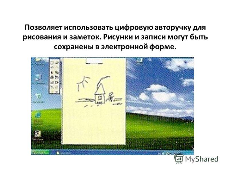 Позволяет использовать цифровую авторучку для рисования и заметок. Рисунки и записи могут быть сохранены в электронной форме.