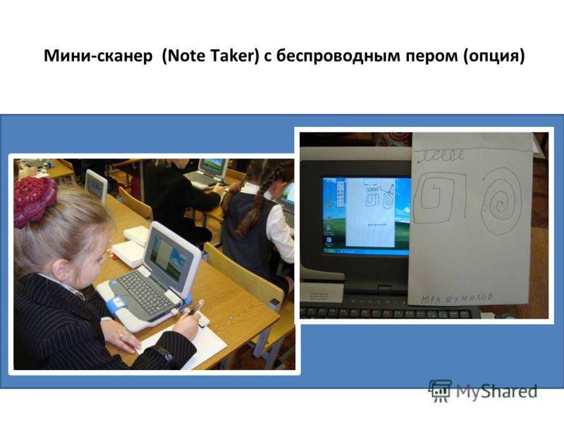 Мини-сканер (Note Taker) с беспроводным пером (опция)
