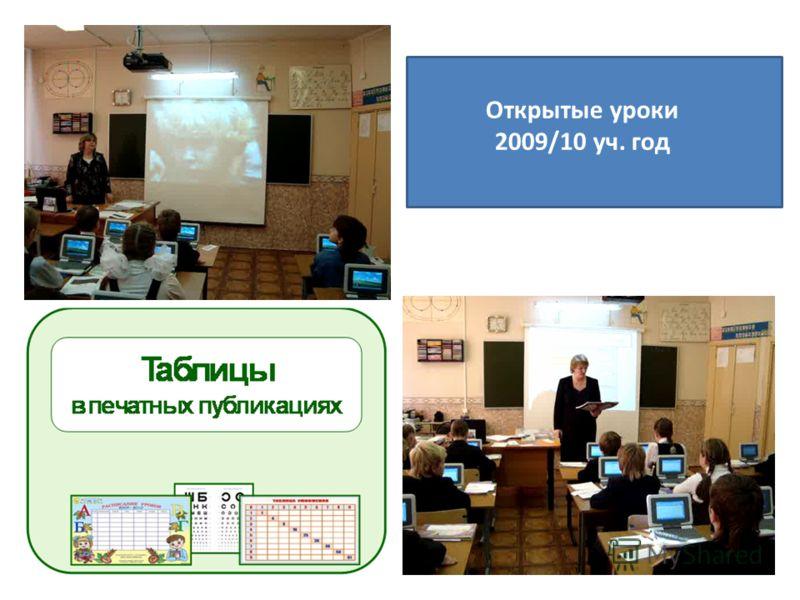Открытые уроки 2009/10 уч. год