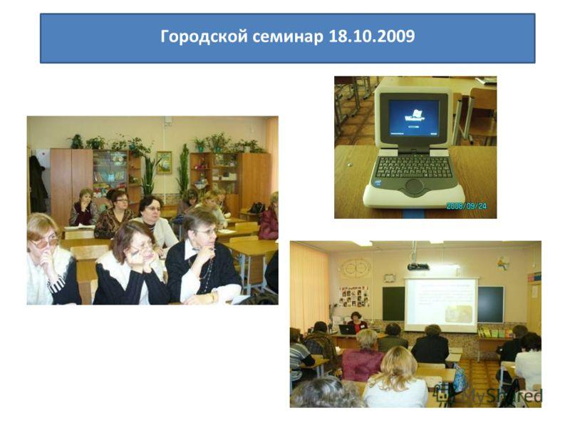 Городской семинар 18.10.2009