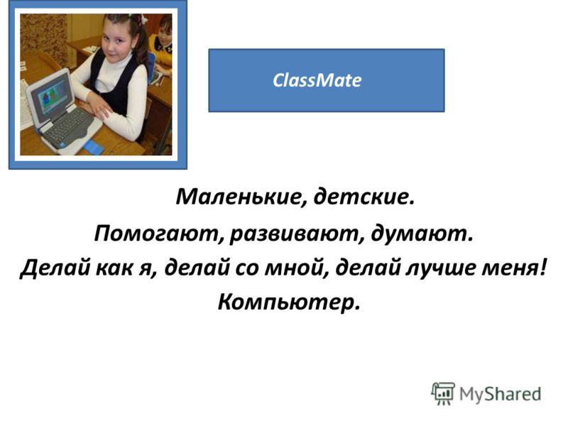 ClassMate Маленькие, детские. Помогают, развивают, думают. Делай как я, делай со мной, делай лучше меня! Компьютер.