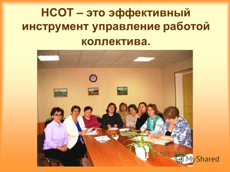 НСОТ – это эффективный инструмент управление работой коллектива.